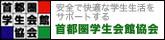 首都圏学生会館協会|関東・東京近郊の質の高い会館情報、魅力、体験談を紹介